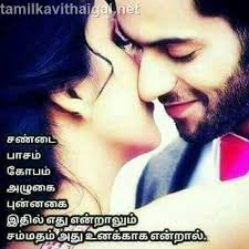 tamil love quotes for him in english