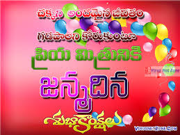telugu birthday quotations photos birthday wishes images for best