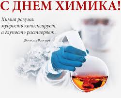 Поздравляем с Днем химика! - Новости