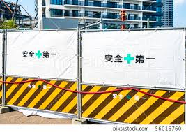 Construction Site Safety Fence Safety First Stock Photo 56016760 Pixta