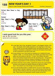easy to learn korean lunar new year learn korean
