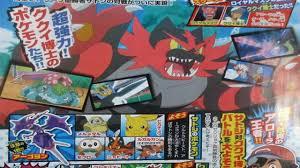 Ash Vs Kukui! Kukui's Full Team Revealed! Ash loses? Torracat ...