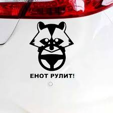 Cs 1544 12 15cm Raccoon Steers Reflective Funny Car Sticker Vinyl Decal Silver Black For Auto Car Stickers Styling No Background Aliexpress