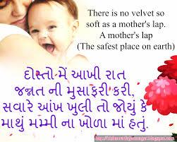 gujarati suvichar on mother gujarati suvichar gujarati quotes