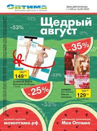Каталог Оптима с 1 Августа по 14 Августа - Дюртюли - SkidkaOnline.ru