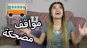 مواقف مضحكة من أيام المدرسة Funny School Stories Youtube