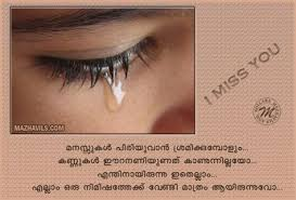 miss u friends quotes in malayalam