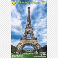 برج ايفل للكمبيوتر المكتبي برج ايفل الكمبيوتر فرنسا Png Pngegg