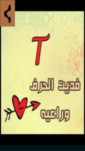 صور حرف T صور مطبوعه لحرف T جديده عتاب وزعل