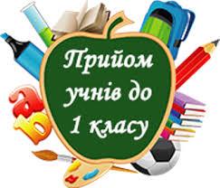 Прийом учнів до 1 класу | Калуська загальноосвітня школа І-ІІІ ...