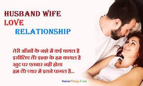 love shayari on husband wife relation in hindi quotes status wings