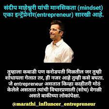 business mind images omkar chavan अस्सल