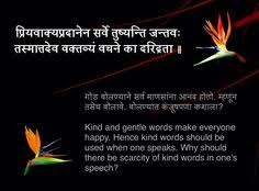 best sanskrit quotes subhashita सुभाषिते images