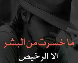 ههه كما هو حالي اليوم22 05 2018 Arabic Quotes Poetry Quotes
