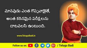 swami vivekananda quotes in telugu motivational quotes in telugu