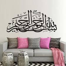 Islamic Wall Sticker Sannie Live Shop