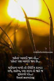 new good morning messages in gujarati goodmorning sms