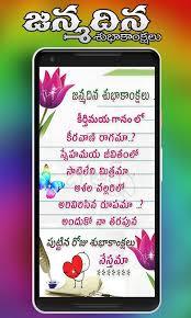 telugu birthday wishes birthday wishes in telugu for android