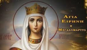 Σήμερα 5 Μαΐου γιορτάζει η Αγία Ειρήνη. Χρόνια Πολλά! – * e ...