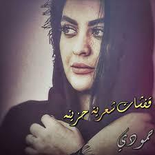 قفشات شعريه حزينه Home Facebook