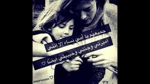 اجمل ماقيل عن حب الابناء كلمات معبرة عن حب الابنة مؤثره جدا