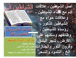 جميل صوان مقارنه الأديان اليهودية الأسلام