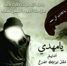 الإمام المهدي المنتظر عجل الله فرجه الشريف Photos Facebook
