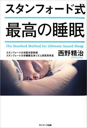 """「スタンフォード式 最高の睡眠」の画像検索結果"""""""