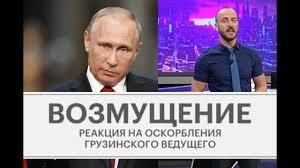 РЕАКЦИЯ: Ведущий канала Рустави-2 в Грузии оскорбил Путина матом в ...