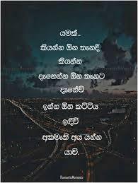 love quotes sinhala love quotes