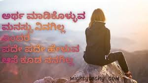 best kannada whatsapp status and images