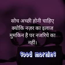 118 good morning inspirational es