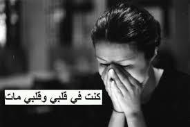 صور حزينة فيسبوك