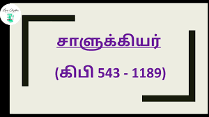 Image result for சாளுக்கியர்