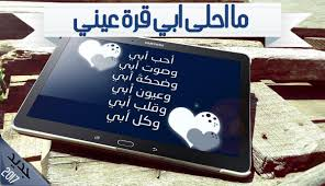 صور عن الاب For Android Apk Download