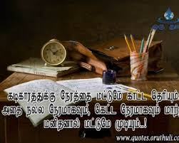 you will reach the height tamil motivational quotes oruthuli quotes