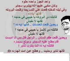 نكت مضحكة مصورة احلى النكت تموت من الضحك عزه و ثقه