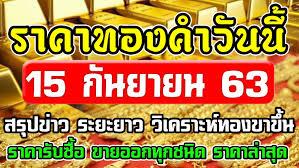 ราคาทองคำวันนี้ 15/9/63 ราคาทองวันนี้ 15กันยายน63 ราคาทองคำ ล่าสุด  ราคาทองคำ ทองคำแท่ง ทองรูปพรรณ