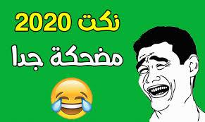نكت صباحية مضحكة جدا أفضل النكت الجديدة والحصرية والمضحكة اضحك من كل قلبك مبدعو مصر