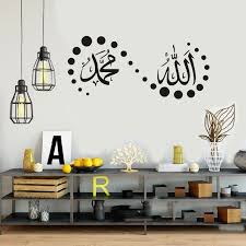 Islamic Quotes Wall Stickers Muslim Arabic Home Decorations Bedroom Mosque Vinyl Decal God Allah Quran Stickers Fashion Jj015 Wall Stickers Aliexpress