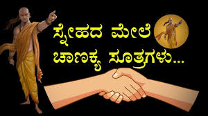 chanakya s quotes on friendship in kannada snehad mele chanakya