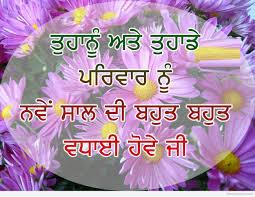 happy new year messages in punjabi mwgqza mosnewyear site