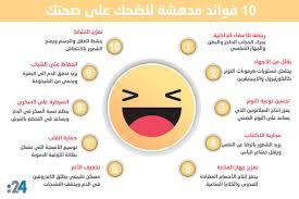 فوائد الضحك تعرف على الفوائد الصحية للضحك اللي هتغير حياتك كيوت
