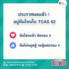 Plook TCAS - TCAS รอบ 3 ประกาศผลกันไปแล้ว...