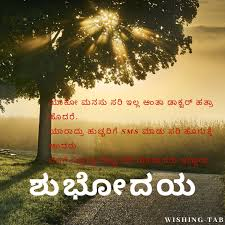 what are some of the best quotes in kannada quora
