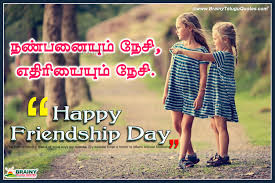 super friendship day tamil kavithai images tamil friendship day