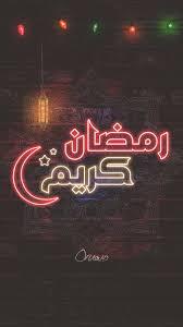 تحميل افضل خلفيات رمضان للموبايل بدقة عاليه
