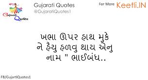 gujarati hindi shayari friendship quotes in gujarati