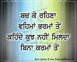 good messages in punjabi language punjabi quotes images