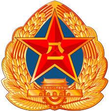 中国人民解放军军徽- 维基百科,自由的百科全书